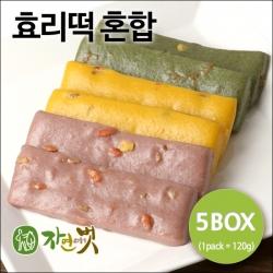 [무료배송] [자연애벗] 효리떡 (혼합) 120g x 12팩 (5박스)