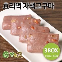 [무료배송] [자연애벗] 효리떡 (고구마) 120g x 12팩 (3박스)