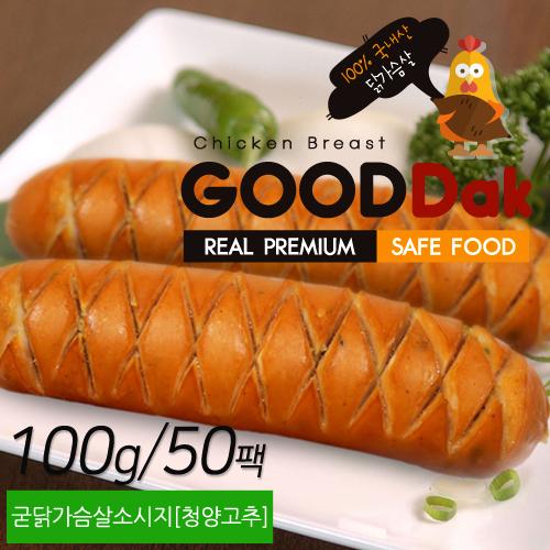 [추가증정/무료배송] [굳닭] 청양고추 닭가슴살소시지 5kg (100g x 50팩)+7팩 추가증정