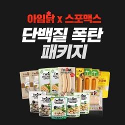[무료배송] [아임닭] 단백질 폭탄 닭가슴살 베스트 패키지 (총 15팩)
