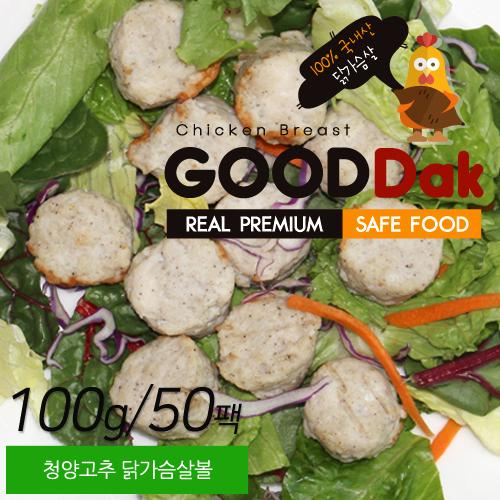 [추가증정/무료배송] [굳닭] 청양고추 닭가슴살볼 5kg (100g x 50팩)+4팩 추가증정