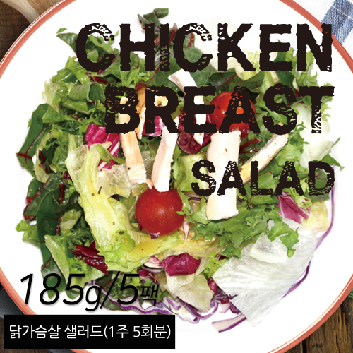 [무료배송] [굳닭] 닭가슴살샐러드 (1주*5회분) 5팩