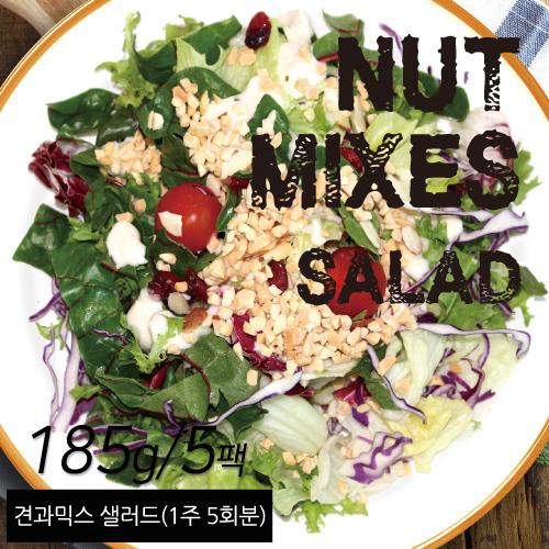 [무료배송] [굳닭] 견과믹스샐러드 (1주*5회분) 5팩
