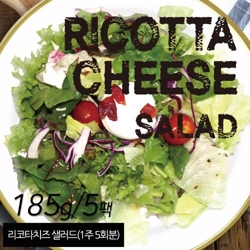 [무료배송] [굳닭] 리코타치즈 (1주*5회분) 5팩