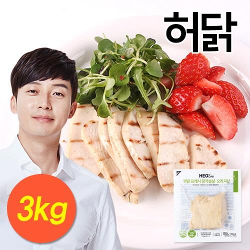 [할인특가/무료배송] [허닭] 프레시 닭가슴살 오리지널맛 3kg (100g×30팩)