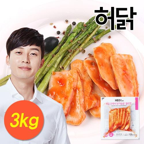 [할인특가/무료배송] [허닭] 프레시 닭가슴살 칠리맛 3kg (100g×30팩)