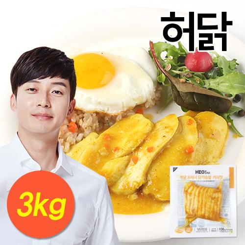 [할인특가/무료배송] [허닭] 프레시 닭가슴살 커리맛 3kg (100g×30팩)