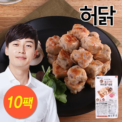 [무료배송] [허닭] 불고기맛 닭가슴살 큐브 1kg (100g×10팩)