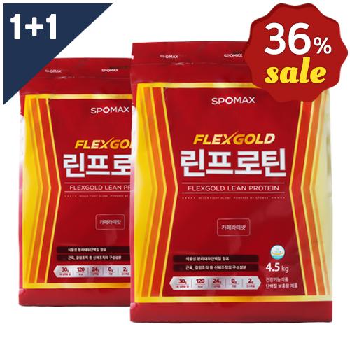 [무료배송 36%할인 1+1 패키지]린프로틴 4.5kg + 린프로틴 4.5kg