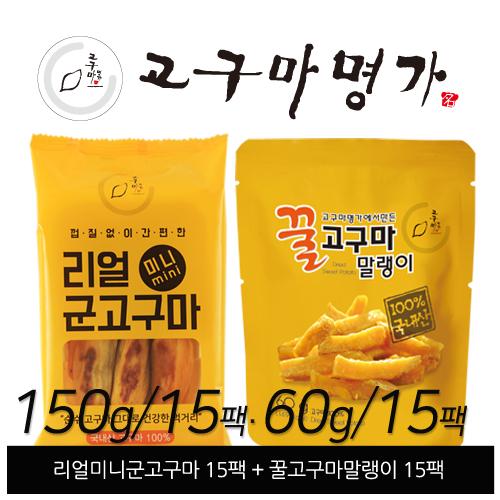 [무료배송] [굳닭] 리얼미니군고구마15팩+꿀고구마말랭이15팩
