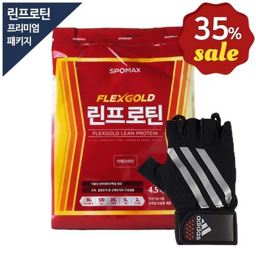 [무료배송+35%할인] 린프로틴4.5kg+리프팅헬스장갑 프리미엄 패키지