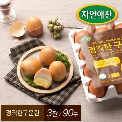 [무료배송] [굳닭] 정직한 구운란 3판 (90구)