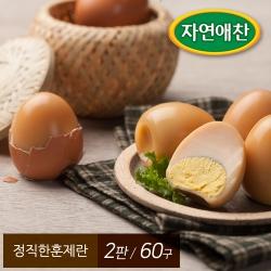 [무료배송] [굳닭] 정직한 훈제란 2판 (60구)