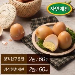 [무료배송] [굳닭] 혼합 / 정직한 구운란 2판 (60구)+훈제란 2판 (60구)