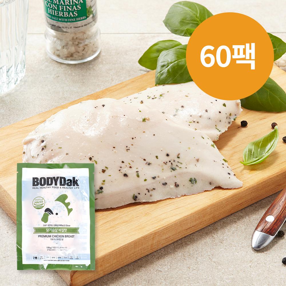 [무료배송] [바디닭] 바질 닭가슴살 60팩