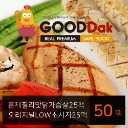 [무료배송] [굳닭] 칠리맛훈제닭가슴살25팩+오리지널소시지LOW25팩